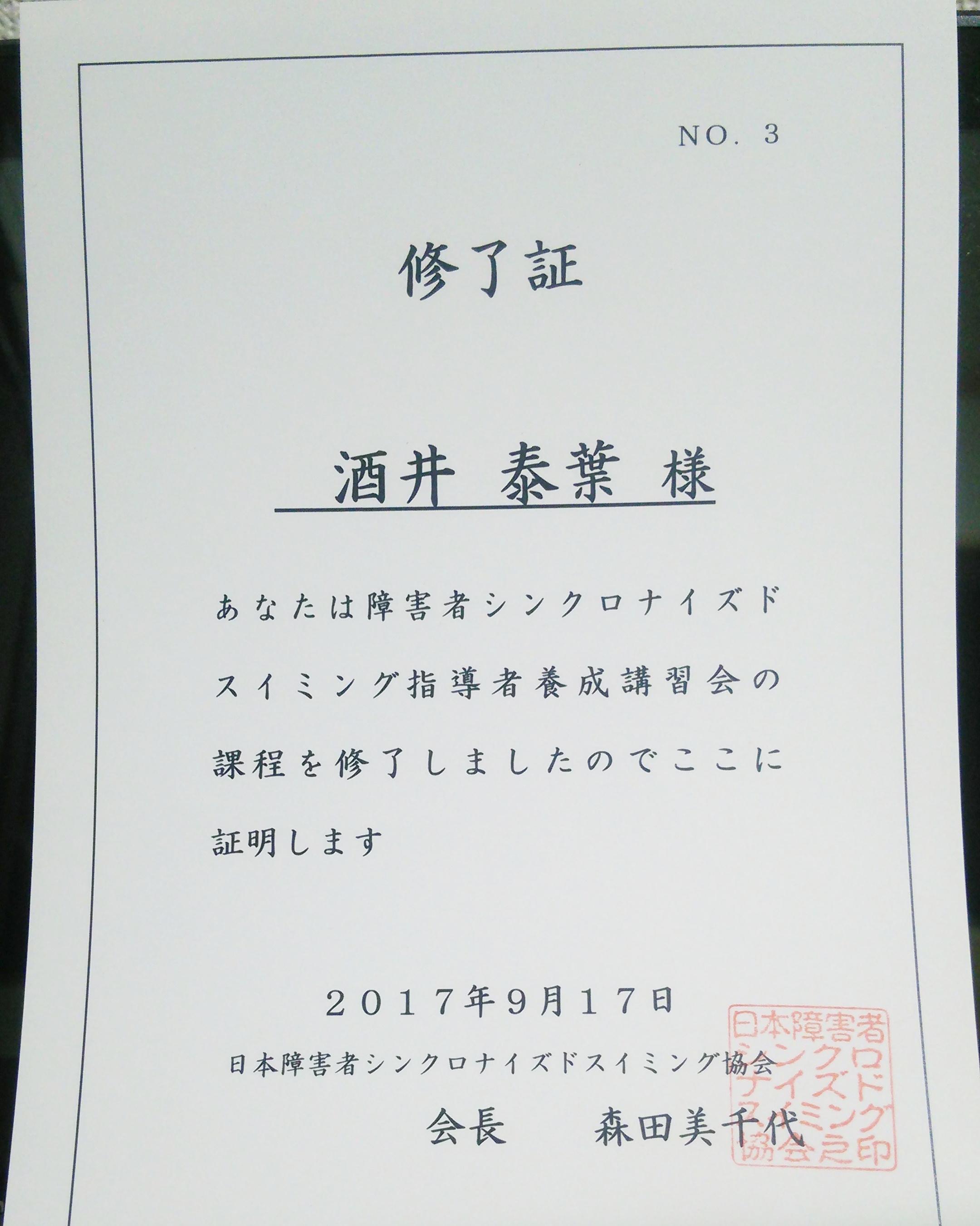 東京 障害者 水泳 シンクロ